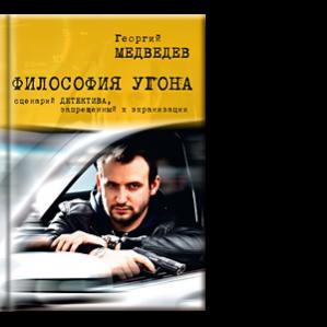 Автор: Георгий Медведев Однажды двум бывшим угонщикам приходит идея вспомнить молодость, но весьма странным способом.