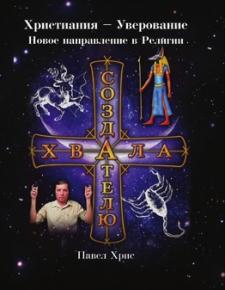 Автор: Павел Хрис Костин Новое направление в Религии