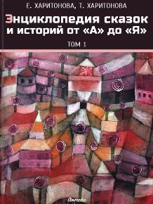 Автор: Елена Харитонова Том 1