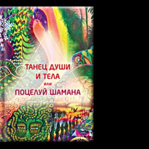 Автор: Наталья Измайлова Обращаясь к неординарным событиям своей жизни, автор проводит тщательное исследование глубин человеческой психики.