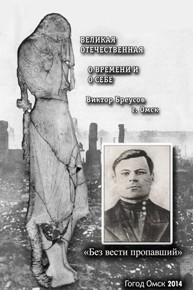 Автор: Виктор Бреусов В книге события 70-летней давности, пришедшиеся на долю нашего народа.