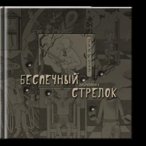 """""""Беспечный стрелок"""" создан по мотивам ЖЖ автора."""