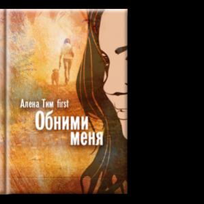 Автор: Алена Тим first Мы публикуем здесь одно из ее эссе о жизни в России: Тогда и сейчас.