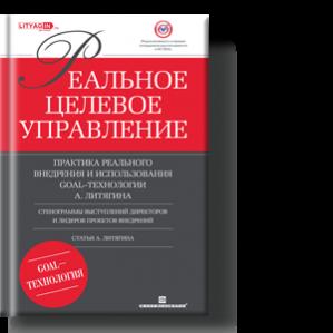 Автор: Александр Литягин Практика реального внедрения и использования GOAL-технологии.