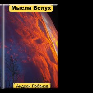 Автор: Андрей Лобанов<br /> Стихи