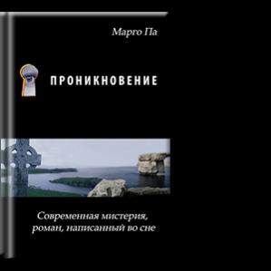 Автор: Марго Па<br /> Современная мистерия, или роман, написанный во сне.