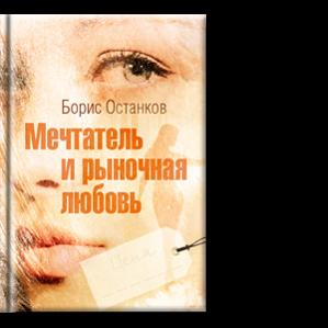 Автор: Борис Останков<br /> Любовный роман в стихах о любви поэта к продавщице рынка; о любви, которая продаётся и покупается.