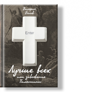 Автор: Валерий Белов<br /> Пересказ библейских сказаний, выполненный в стихотворной форме.