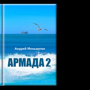 Автор: Андрей Меньшутин<br /> Жизнь и приключения экипажей судов смешанного «река-море» плавания.