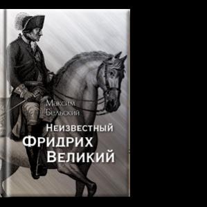 Автор: Бельский Максим Книга позволяет по-новому взглянуть на личность короля Пруссии Фридриха Великого.