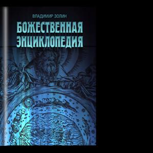 Автор: Владимир Золин<br /> Малая литературная форма.