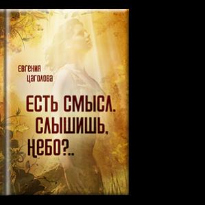 Автор: Евгения Цаголова<br /> В данной книге собраны воедино самые разные стихи автора.