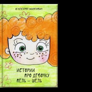 Автор: Огнеслава Миятович<br /> Девочка Пель - Шель - маленькая, пятилетняя девочка, которая живет во вполне обычной сказочной стране.