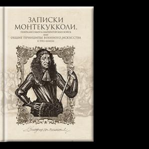Автор перевода – Я. С. Семченков Раймундо Монтекукколи (1608-1680) принадлежит к блестящей плеяде европейских военачальников Нового времени.