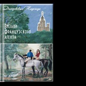 Автор: Надежда Днепровская<br /> Про настоящую любовь, для которой не существует времени, границ и невозможного...
