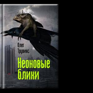 Автор: Олег Трувинс<br /> Современная проза.