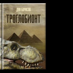 Автор: Дан Борисов<br /> Фантастический роман-мистерия.
