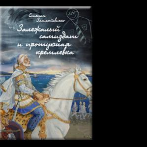 Автор Степан Заплюйсвичко<br /> Жива, жива русская литература!