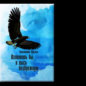 Автор: Константин Русских<br />Стихи и песни