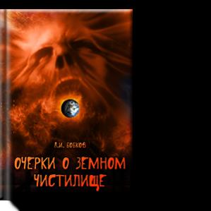 Автор: А.И. Бобков<br /><br />Как Вы думаете, что представляет собой Земля, и кто мы – Люди, на ней..?