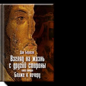 Автор: Дан Борисов Книга вторая. Ближе к вечеру
