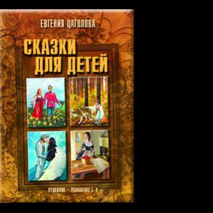 Автор: Евгения Цаголова<br /> Сказки для детей.