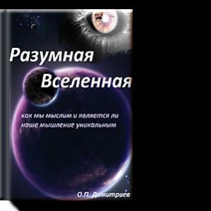 Автор: О.П.Димитриев Каково происхождение разума?