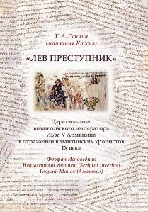 Исследование, перевод с древнегреческого и комментарии Т. А. Сениной Книга предназначена для всех интересующихся историей Византии в целом