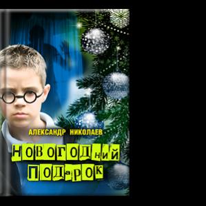 Автор: Александр Николаев Новогодний детектив с элементами триллера для детей: маленьких и взрослых.
