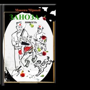 Автор: Максим Чёрный И смех, и грех – так можно охарактеризовать события, описанные в этой повести.