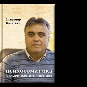 Проблемы и болезни в семейных отношениях, Владимир Калюжко
