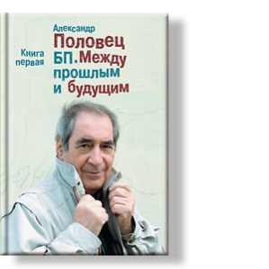 Автор: Александр Половец Книга первая. Это книги – с уникальными фотографиями известных писателей, деятелей искусства, общественных и политических деятелей России и Америки.