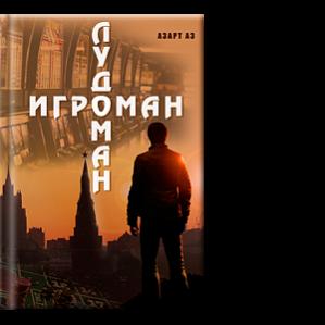 Автор: Азарт Аз Эта книга - многоплановая и широкоформатная история, рассказанная человеком с душою игрока