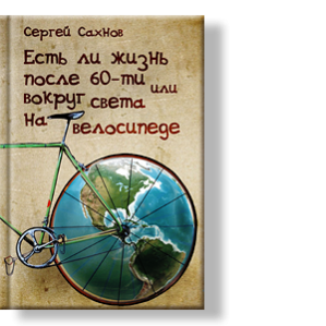 Автор: Сергей Сахнов Захватывающая эпопея уникального кругосветного путешествия на обычном велосипеде, без денег через Россию, Китай, Америку и Турцию.