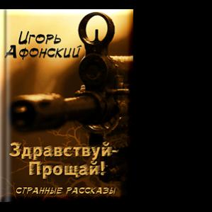 Автор: Игорь Афонский  Повести, вошедшие в книгу - о подлинном минувшем времени последних лет существования Советского Союза.
