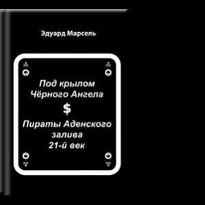 Автор: Эдуард Марсель Сборник из двух остросюжетных приключенческих рассказов с элементами боевика