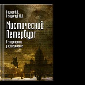 Автор: Юрий Нежинский Цель этой книги - выяснить, правдивы ли мистические легенды Северной столицы, сохранились ли в Петербурге призраки и привидения.
