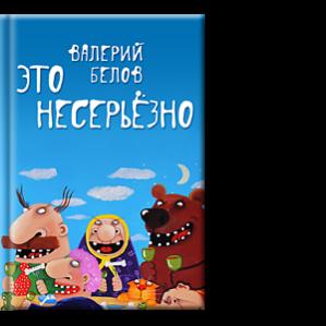 Автор: Валерий Белов Стихи. От любилок до пародий.