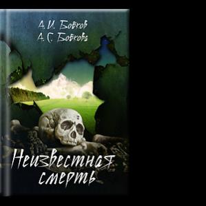 Автор: А.И. Бобков, А.С. Бобкова «Memento Mori» (лат.) - помни о Смерти.., говорили «древние».