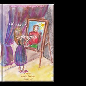 Автор Анастасия Черкасова Вторая книга серии посвящена той части жизни, без которой люди не могли помыслить истинного смысла своей жизни.