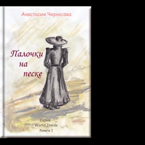 Автор Анастасия Черкасова Первая книга серии «Палочки на песке» посвящена всем таинственным и непонятным сторонам нашей жизни.
