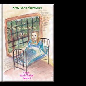 Автор Анастасия Черкасова Третья книга серии «Лаборатория зла» посвящена истории девушки Леры, жизнь которой приняла неожиданный оборот.