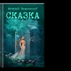 Автор Виталий Фидельский Эта сказка объединяет темы борьбы добра и зла, духа и плоти, любви и ненависти.