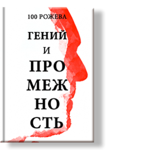 Автор 100 Рожева Промежность – само по себе слово интеллигентное.