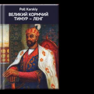 Автор Poll Karskiy Жизнь и деятельность Тимура – Тамерлана меня заинтересовала