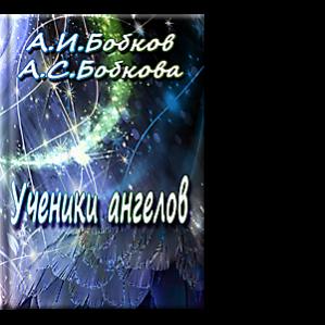 Автор: А.И. Бобков, А.С. Бобкова Начнём с того, что «великие мира сего» всегда были и остаются большими фантастами, мистиками и пророками, то есть, по большому счёту, - философами.