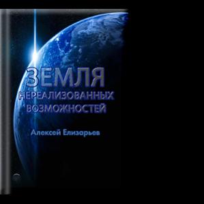 Автор: Алексей Елизарьев В этой жизненной теории каждому читателю предстоит максимально расправить крылья своего мировоззрения.