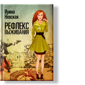Автор: Ирина Невская Остросюжетный и, одновременно, жизнерадостный детектив, в динамичный и закрученный сюжет которого вовлечена масса самого разного народа