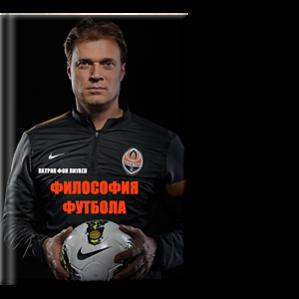 Автор: Патрик фон Лиувен Я рассматриваю эту книгу, как возможность для футбольных тренеров Украины и других стран познакомиться с путем, который проделала Академия Шахтера за последние годы.