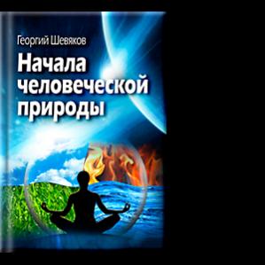 Автор: Георгий Шевяков Эта книга осмелилась ответить на вечные вопросы мироздания – откуда мы, кто мы, куда мы идем.